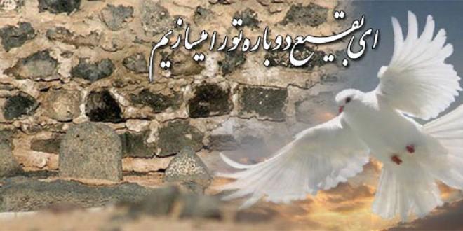 8شوال ذكرى هدم قبور ائمة البقيع (ع) على يد الوهابية وآل سعود