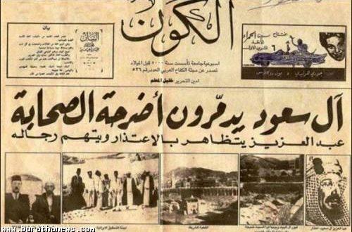 آل سعود یهدمون منزل الرسول (ص) ویدمرون اضرحة الصحابة